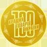 100 лутших товара